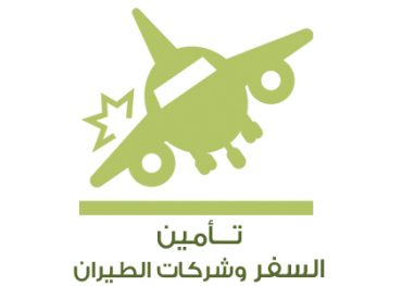 TRAVEL and AVIATION INSURANCE